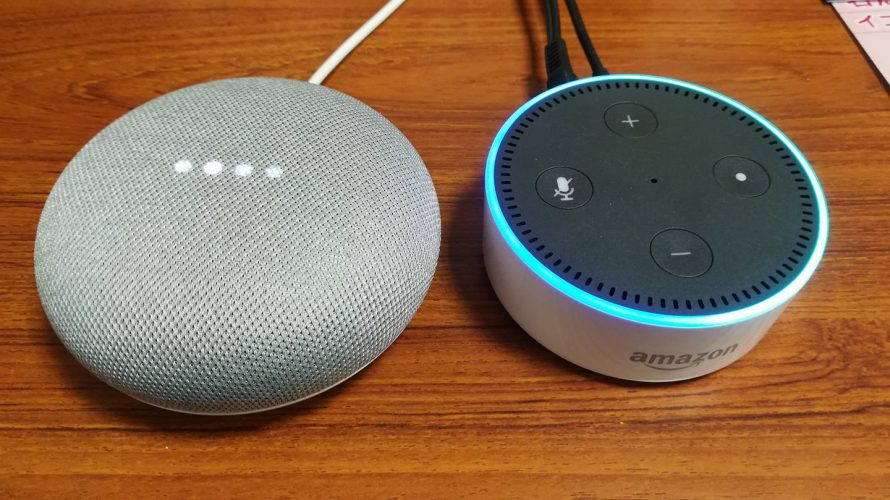 Google Home Mini購入